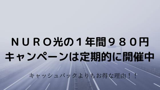 最新キャンペーンのNURO光1年間980円は実はお得!北海道もエリア拡大中