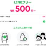 小学生にLINEモバイルを持たせた理由!SMS付きで620円だけどルール作りも必要