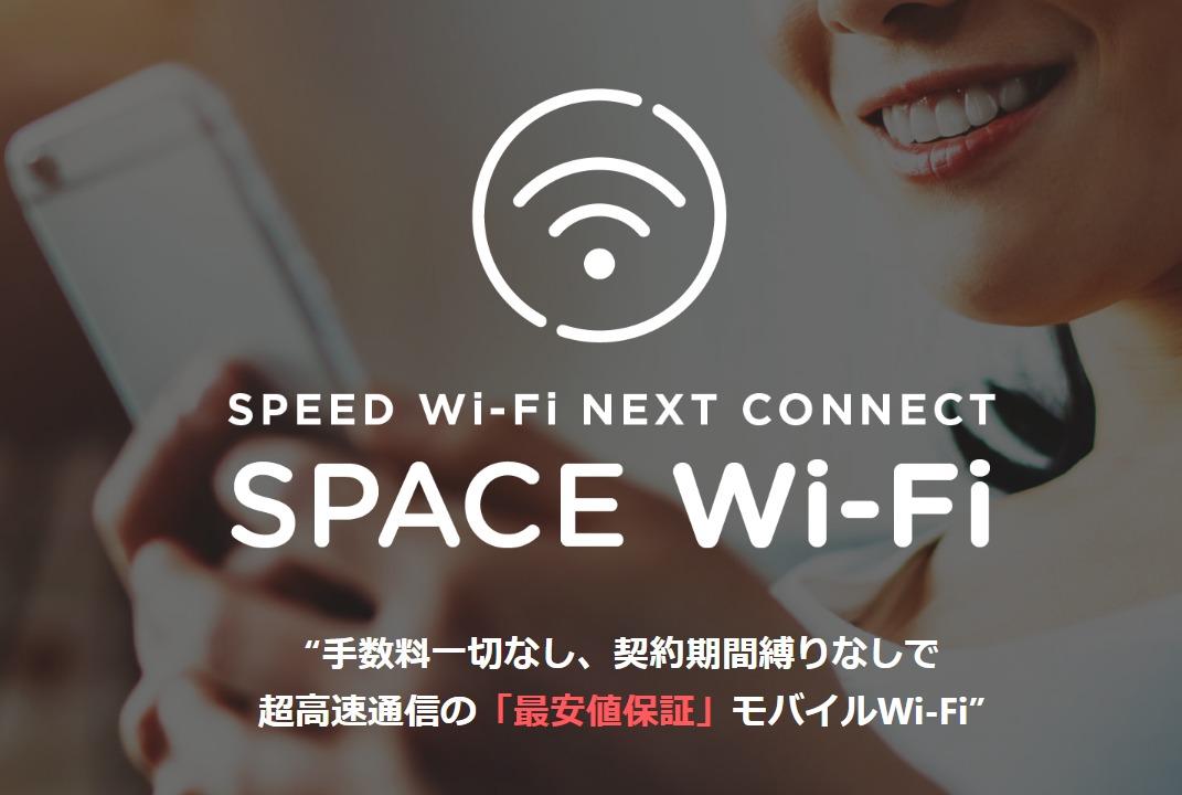 民泊でも個人でも使えるSPACEWi-Fiを使ってみた!申し込む前に一読