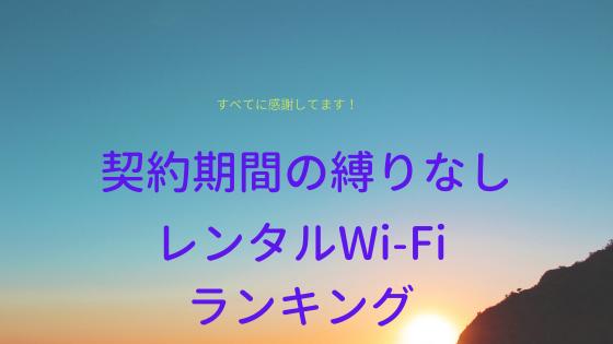 本当に必要な期間だけ利用できるモバイルWi-Fiを比較!ランキングトップ3!