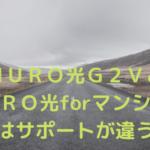 NURO光forマンションとG2Vマンションミニのサポートとログイン画面の違い