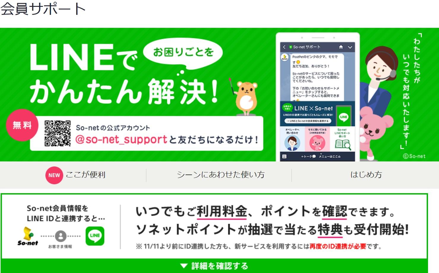 So-net会員(NURO光)はLINEと連携すると限定キャンペーンでソネットポイントが貯まる
