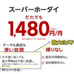 楽天モバイルスーパーホーダイは新規契約が4月7日まで!低速でも速いのがメリット