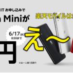 楽天モバイルがUN-LIMITと同時購入すればRakuten Mini本体が1円で買えるキャンペーン