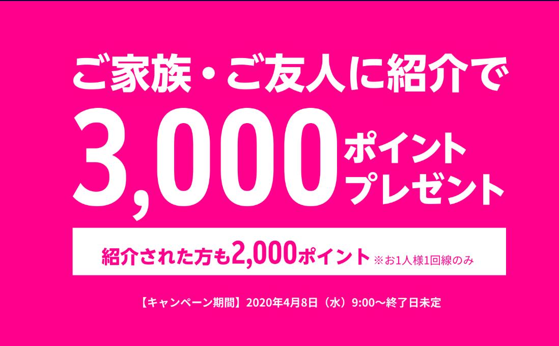 楽天モバイルUN-LIMITは紹介特典(楽天モバイルID)入力で2000ポイントお得!