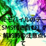 LINEモバイルのデータSIM(SMS付き)はMNP転出ができないので解約となります!