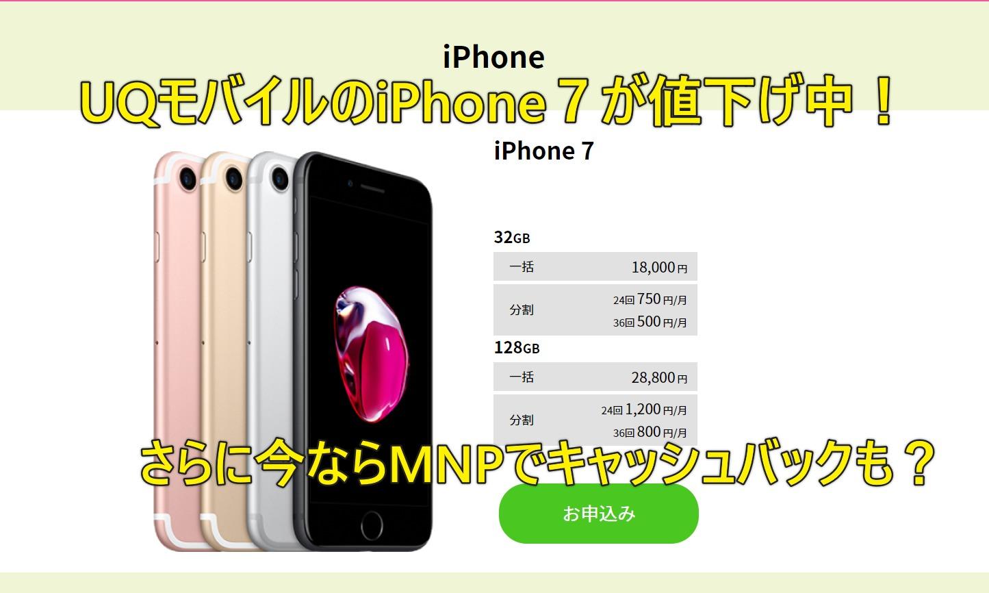 UQモバイルのiPhone7が一括18000円に値下げ!MNPでキャッシュバックもある
