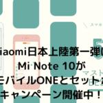 OCNモバイルONEからXiaomi(シャオミ)Mi note 10が特価で販売中!