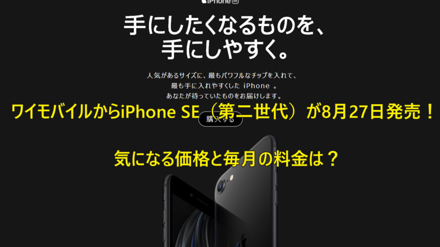 ワイモバイルからiphone SE(第2世代)が発売!気になる本体価格と毎月の通信費は?