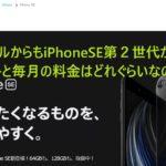 UQモバイルへ乗り換える(MNP)とiPhoneSE2(64GB)が3万以下になるキャッシュバックとは?
